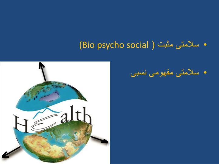 سلامتی مثبت (