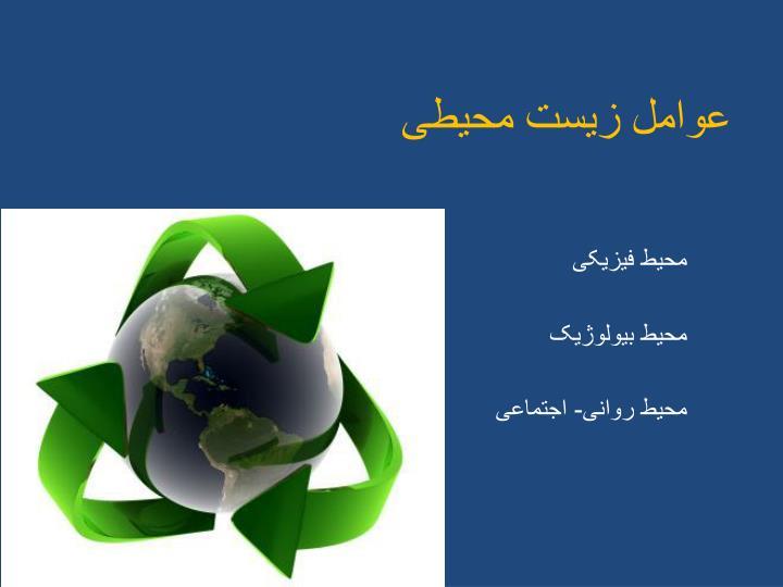 عوامل زیست محیطی