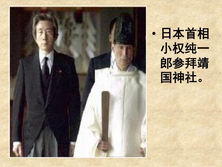 日本首相小权纯一郎参拜靖国神社。