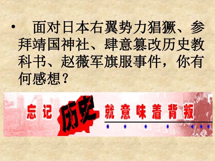 面对日本右翼势力猖獗、参拜靖国神社、肆意篡改历史教科书、赵薇军旗服事件,你有何感想?