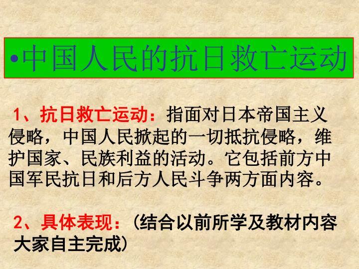 中国人民的抗日救亡运动