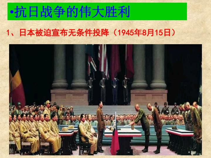 抗日战争的伟大胜利