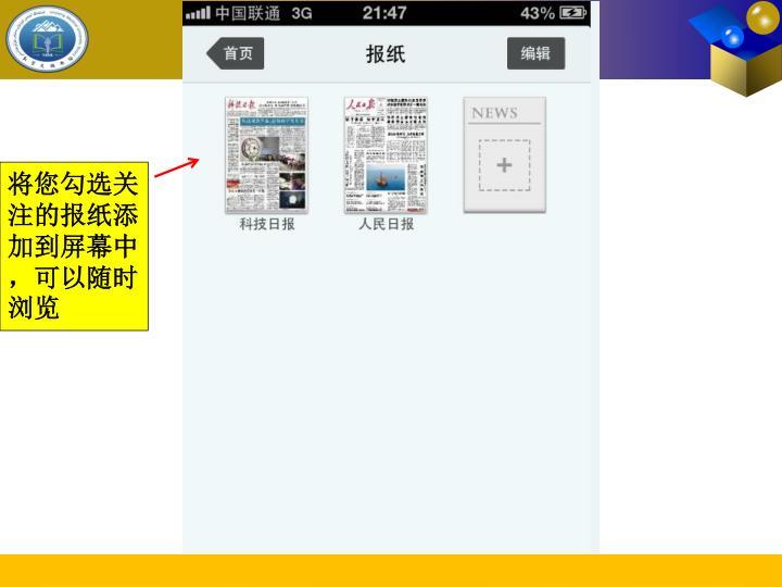 将您勾选关注的报纸添加到屏幕中,可以随时浏览