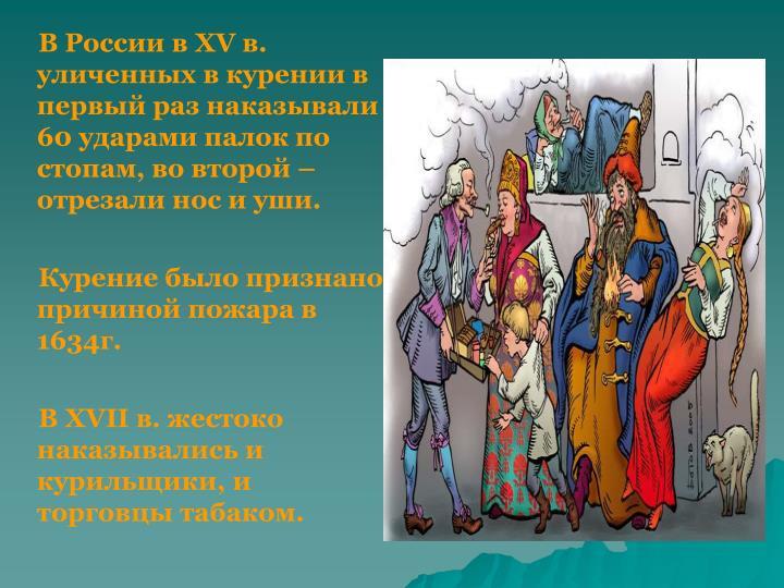 В России в