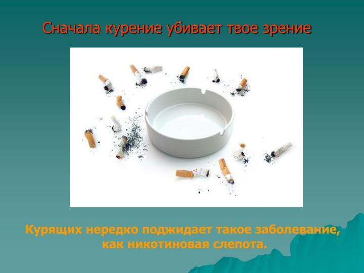 Сначала курение убивает твое зрение
