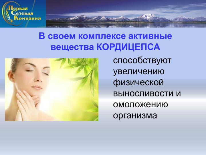 В своем комплексе активные  вещества КОРДИЦЕПСА