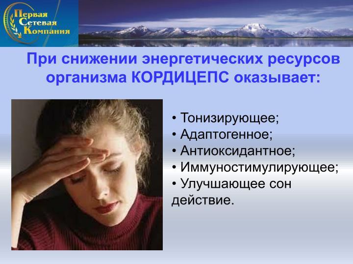 При снижении энергетических ресурсов организма КОРДИЦЕПС оказывает: