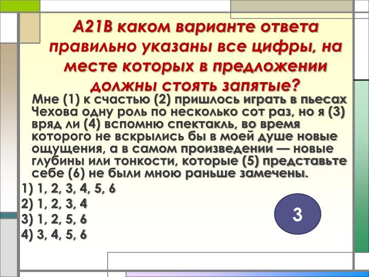 А21В каком варианте ответа правильно указаны все цифры, на месте которых в предложении должны стоять запятые?