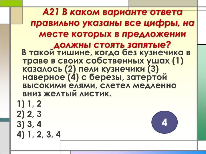 А21 В каком варианте ответа правильно указаны все цифры, на месте которых в предложении должны стоять запятые?