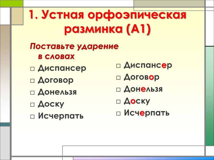 1. Устная орфоэпическая разминка (А1)