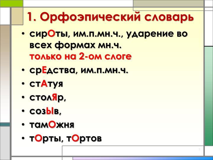 1. Орфоэпический словарь