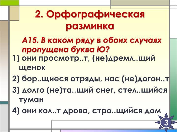 2. Орфографическая разминка