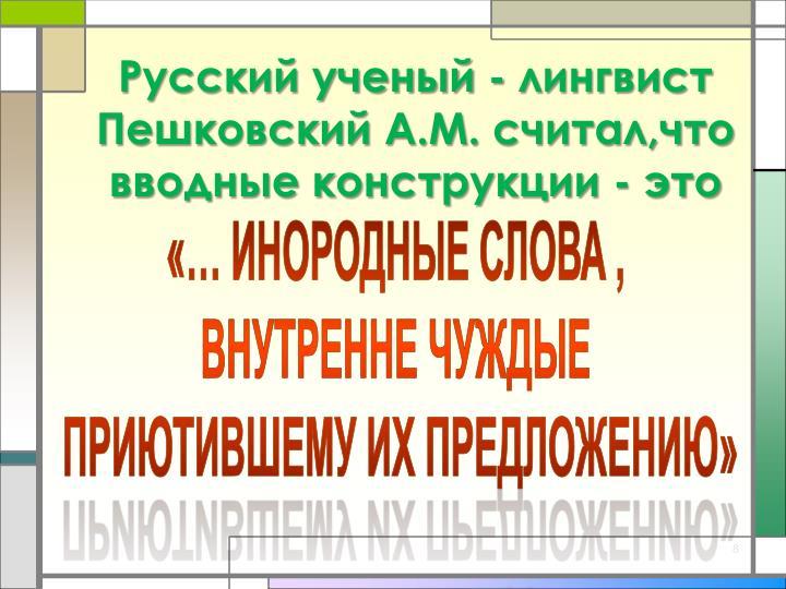 Русский ученый - лингвист