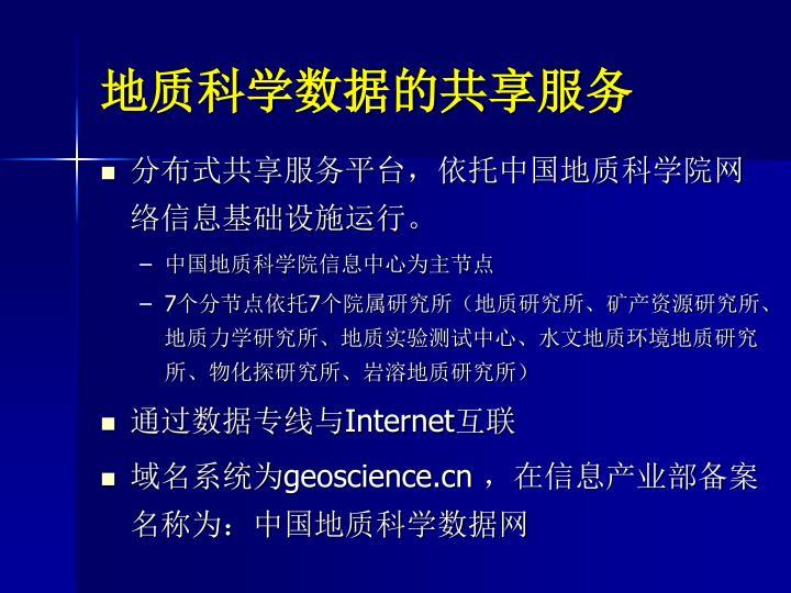 地质科学数据的共享服务