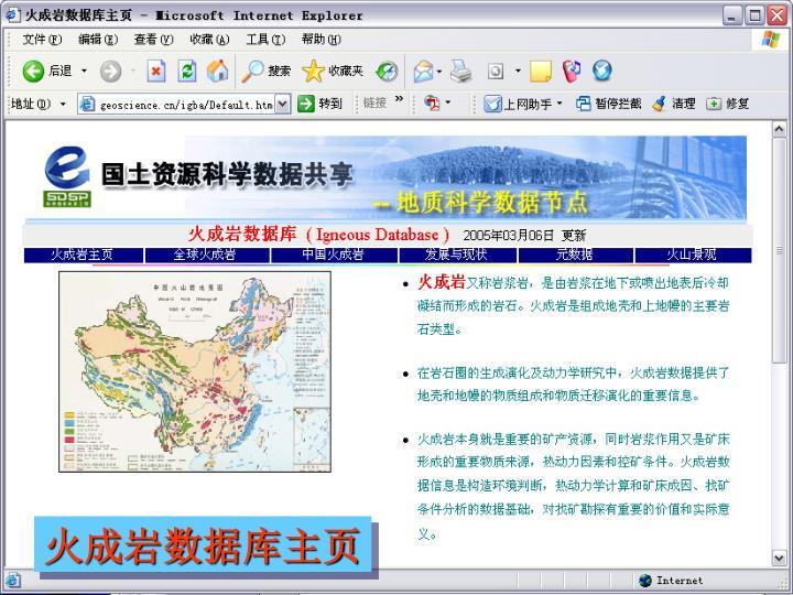 火成岩数据库主页