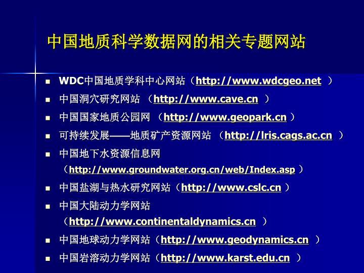 中国地质科学数据网的相关专题网站