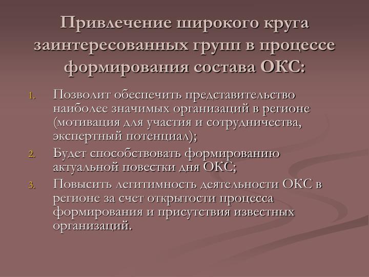 Привлечение широкого круга заинтересованных групп в процессе формирования состава ОКС: