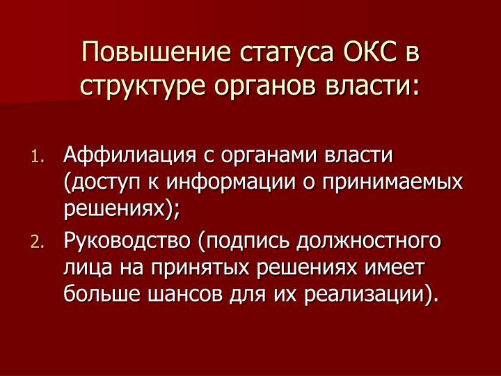 Повышение статуса ОКС в структуре органов власти: