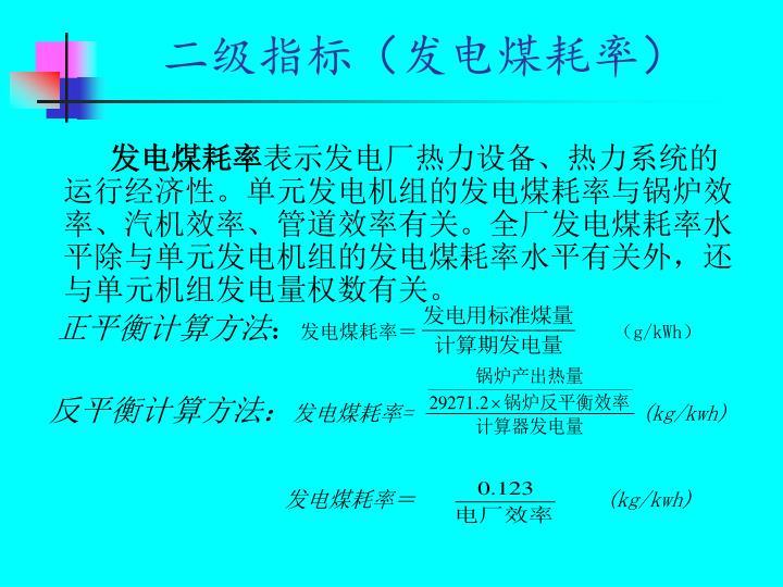 二级指标(发电煤耗率)