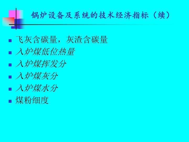 锅炉设备及系统的技术经济指标(续)