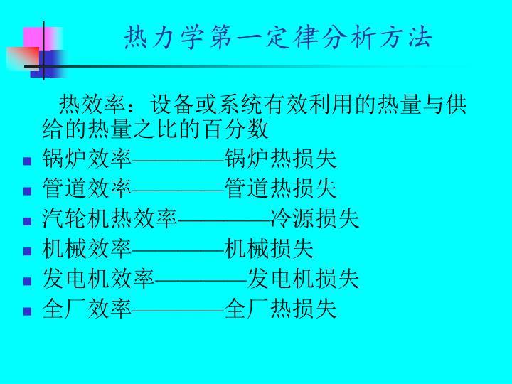 热力学第一定律分析方法