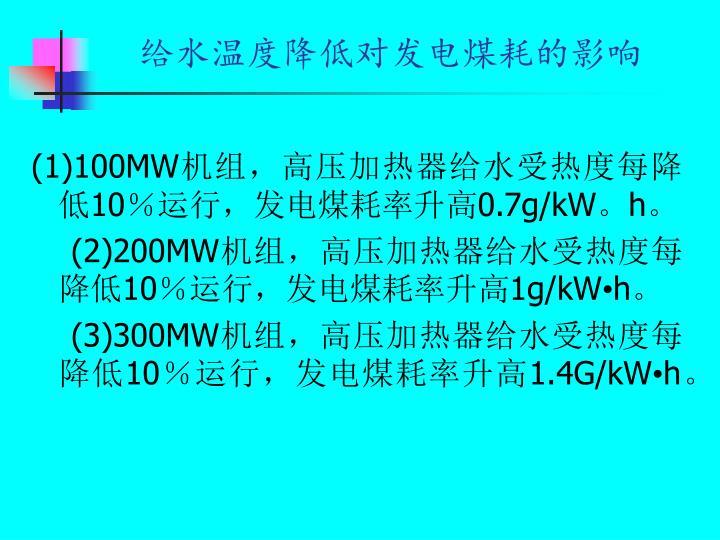 给水温度降低对发电煤耗的影响