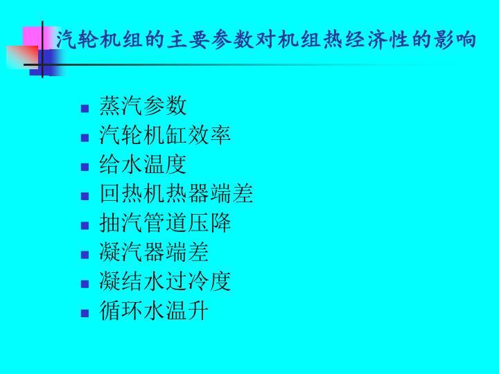 汽轮机组的主要参数对机组热经济性的影响