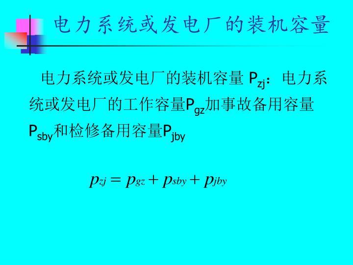 电力系统或发电厂的装机容量