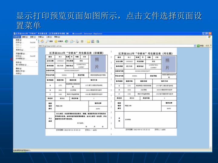显示打印预览页面如图所示,点击文件选择页面设置菜单