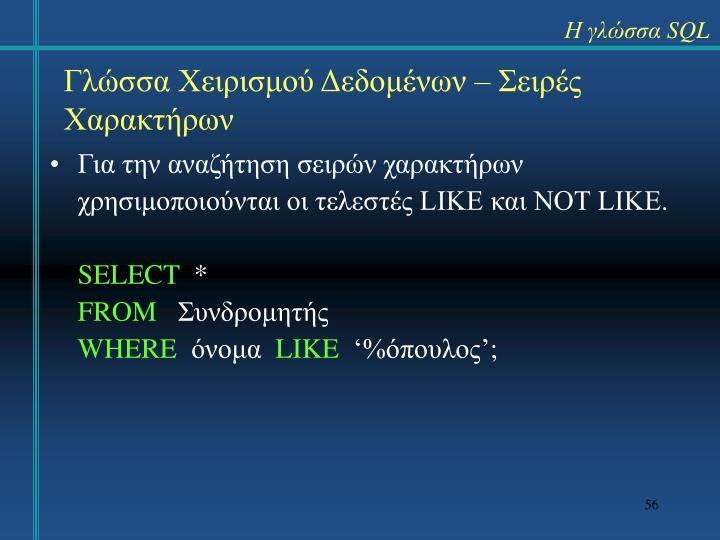 Η γλώσσα