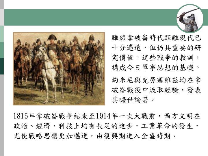 雖然拿破崙時代距離現代已十分遙遠,但仍具重要的研究價值。這些戰爭的教訓,構成今日軍事思想的基礎。