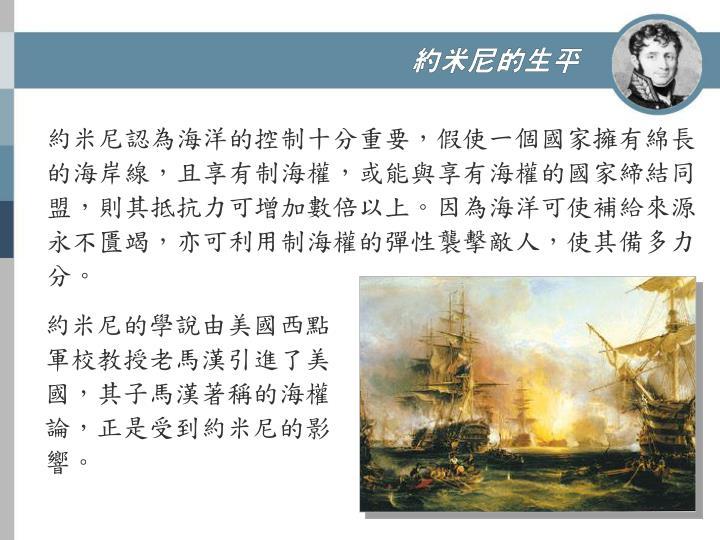 約米尼認為海洋的控制十分重要,假使一個國家擁有綿長的海岸線,且享有制海權,或能與享有海權的國家締結同盟,則其抵抗力可增加數倍以上。