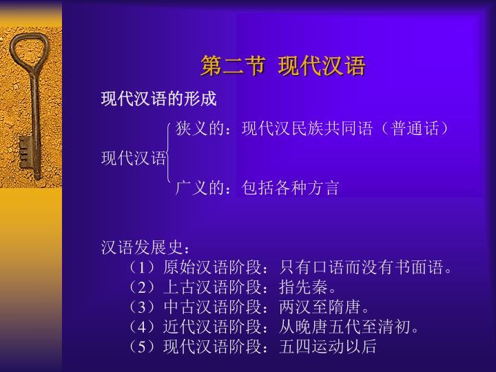 第二节  现代汉语