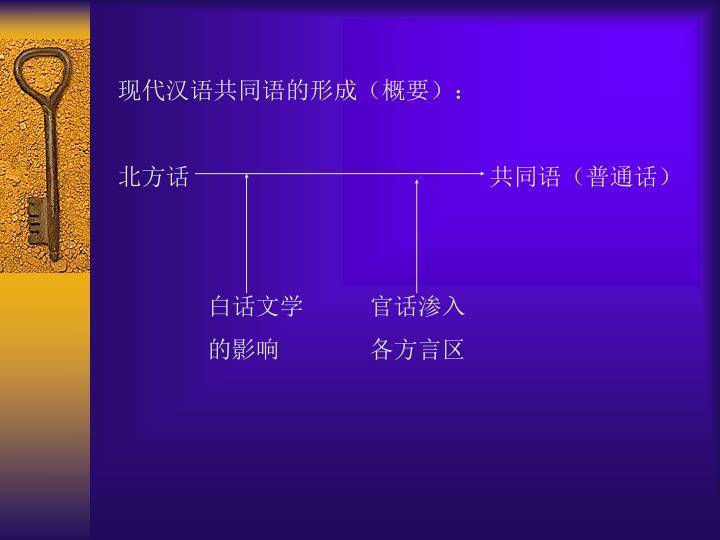现代汉语共同语的形成(概要):