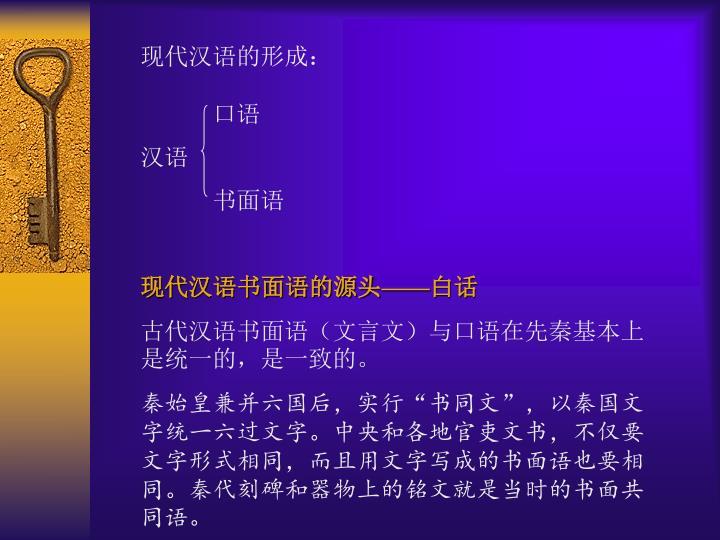 现代汉语的形成: