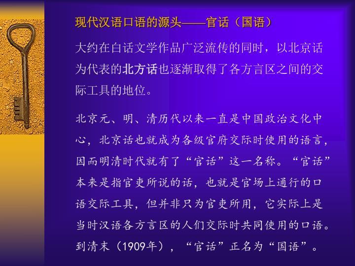 现代汉语口语的源头