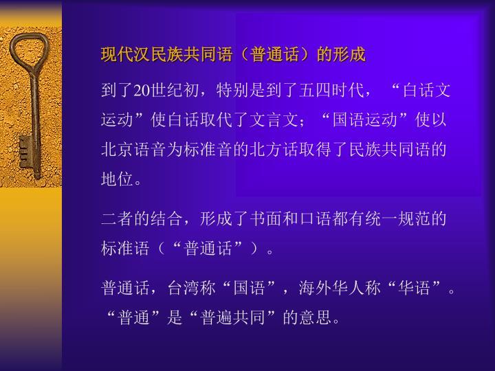 现代汉民族共同语(普通话)的形成