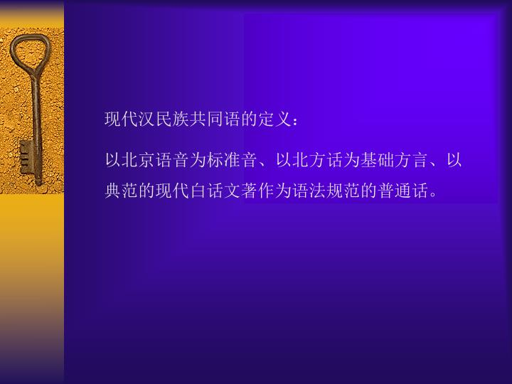 现代汉民族共同语的定义: