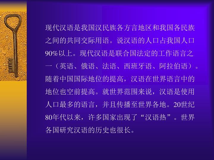 现代汉语是我国汉民族各方言地区和我国各民族之间的共同交际用语。说汉语的人口占我国人口