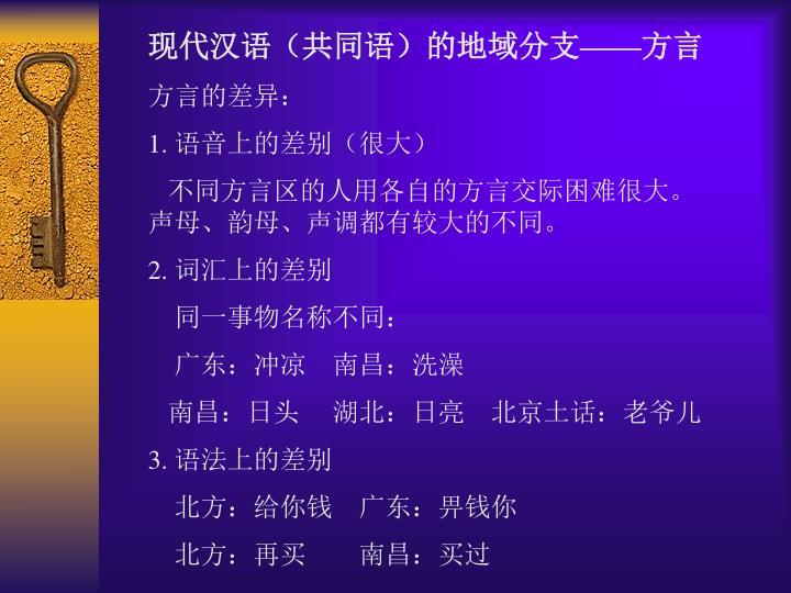 现代汉语(共同语)的地域分支