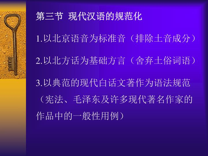 第三节  现代汉语的规范化
