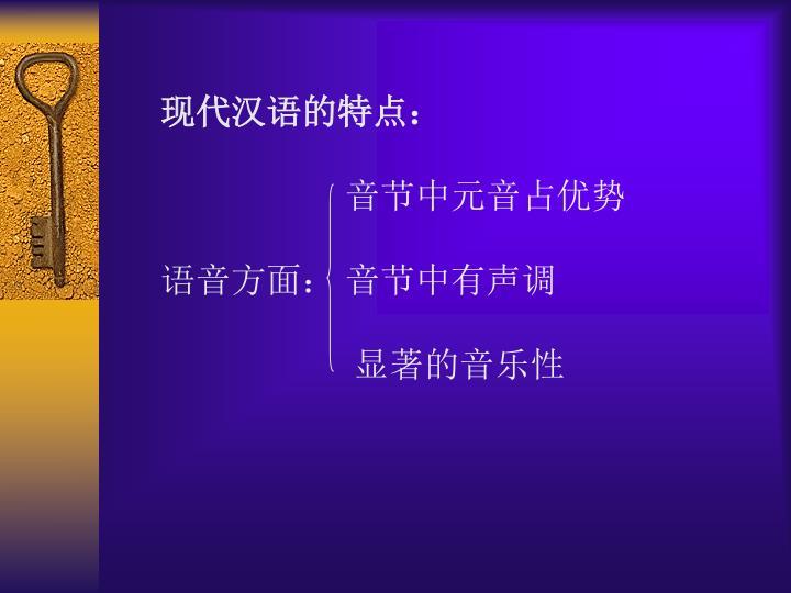 现代汉语的特点: