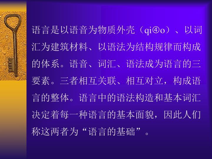 语言是以语音为物质外壳(