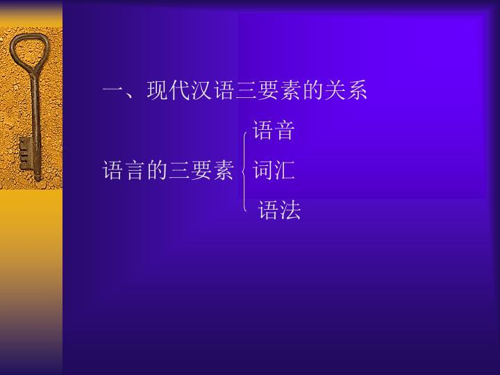 一、现代汉语三要素的关系