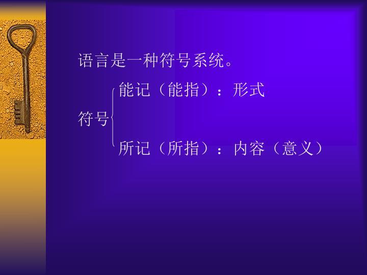 语言是一种符号系统。