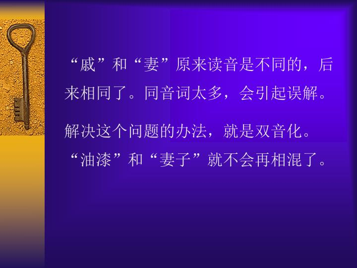 """""""戚""""和""""妻""""原来读音是不同的,后来相同了。同音词太多,会引起误解。"""