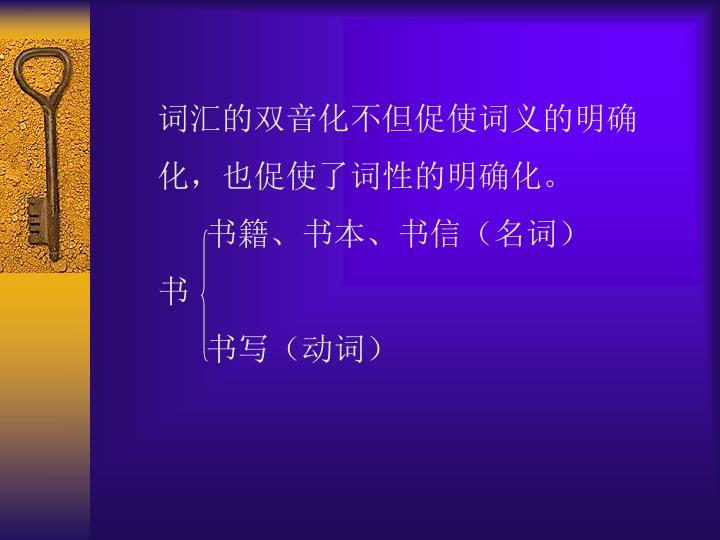 词汇的双音化不但促使词义的明确化,也促使了词性的明确化。