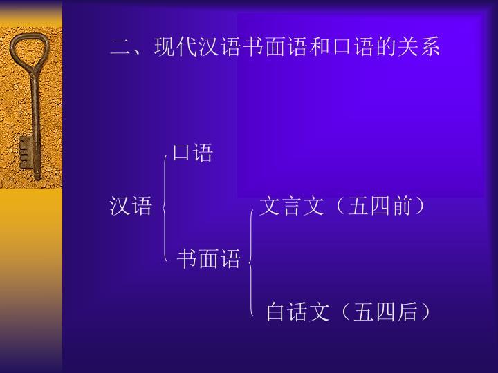 二、现代汉语书面语和口语的关系