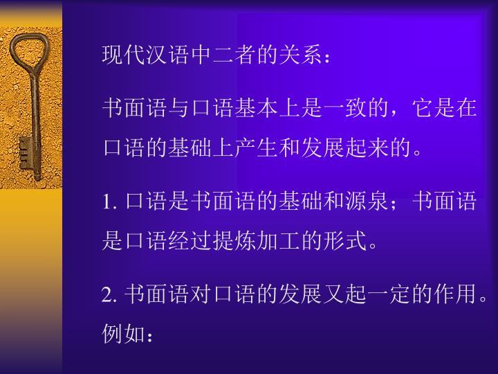 现代汉语中二者的关系: