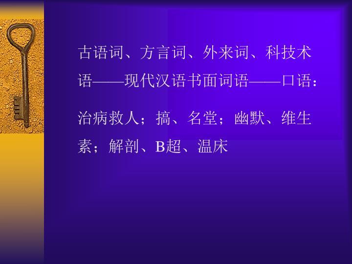 古语词、方言词、外来词、科技术语